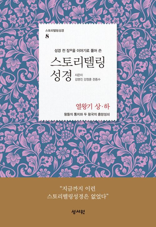 스토리텔링 성경 : 열왕기 상.하