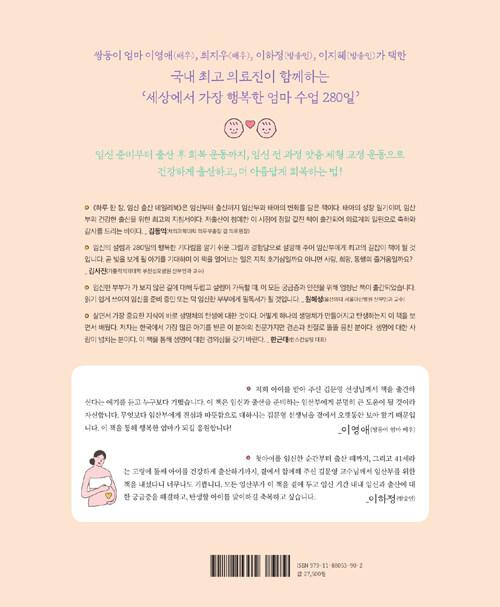 (하루 한 장) 임신 출산 데일리북 : 임신 준비부터 출산 후 운동까지, 한 권에 담은 임신 출산 대백과