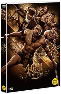 400 : 제국의 부활
