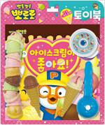 뽀로로 토이북 아이스크림놀이 : 아이스크림이 좋아요!