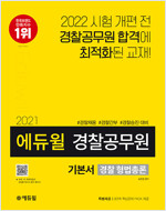 2021 에듀윌 경찰공무원 기본서 경찰 형법총론