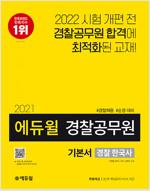 2021 에듀윌 경찰공무원 기본서 경찰 한국사