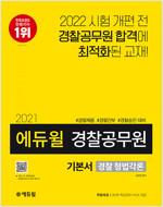 2021 에듀윌 경찰공무원 기본서 경찰 형법각론