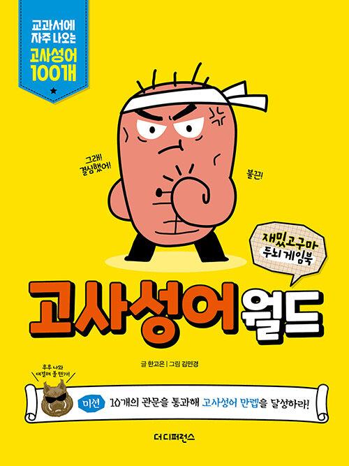 재밌고구마 두뇌 게임북 : 고사성어월드
