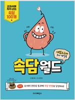 재밌고구마 두뇌 게임북 : 속담월드