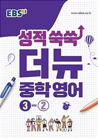 EBS 성적 쑥쑥 더뉴 중학 영어 3-2 (2020년)