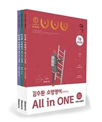 2021 김수환 소방영어 ALL in ONE