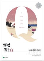 해법문학Q 현대 문학 문제편 (2020년)