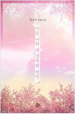 [세트] 어린 나와 내 성숙한 연인 (총2권/완결)