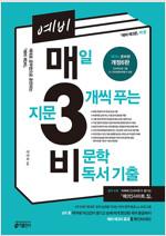 예비 매3비, 매일 지문 3개씩 푸는 비문학 독서 기출 (개정6판)