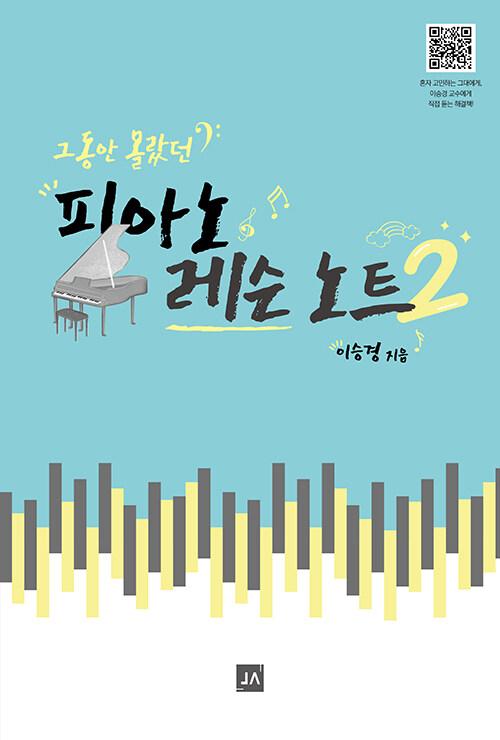 그동안 몰랐던 피아노 레슨 노트 2