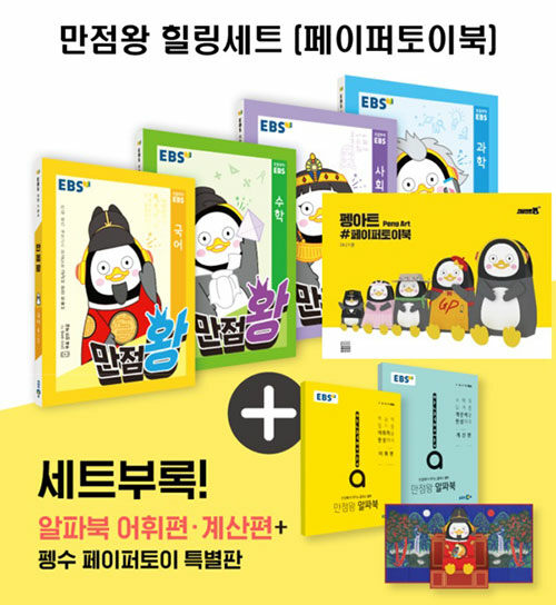 [세트] EBS 만점왕 세트 3-2 + 펭아트 #페이퍼토이북 - 전7권 (2020년)