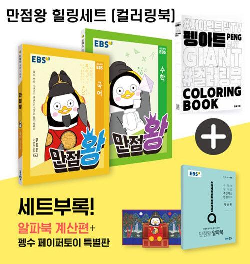 [세트] EBS 만점왕 세트 2-2 + 펭아트 #컬러링북 - 전4권 (2020년)