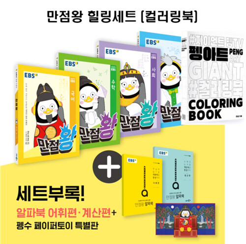 [세트] EBS 만점왕 세트 5-2 + 펭아트 #컬러링북 - 전7권 (2020년)