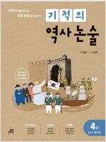 기적의 역사 논술 4권 : 조선 2 ~ 대한 제국