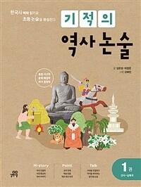 기적의 역사 논술 1권 : 선사 ~ 남북국