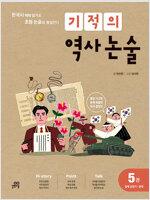 기적의 역사 논술 5권 : 일제 강점기~ 현대