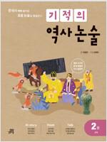 기적의 역사 논술 2권 : 고려