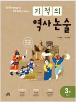 기적의 역사 논술 3권 : 조선 1