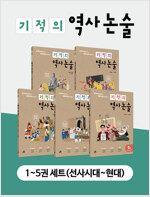 [세트] 기적의 역사 논술 1~5권 세트 - 전5권