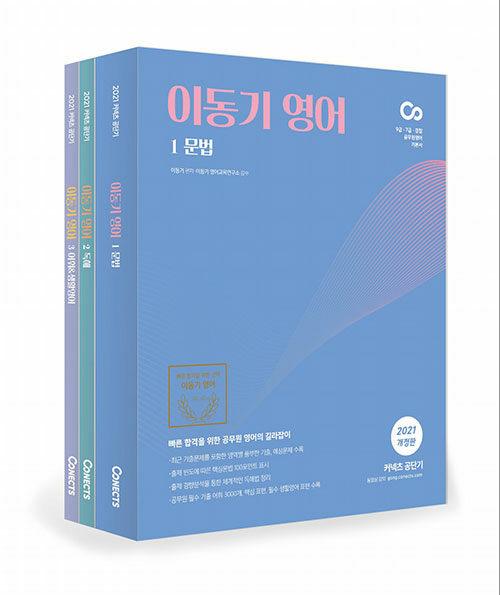 2021 이동기 영어 기본서 - 전3권