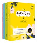 2021 선재국어 기본서 - 전4권