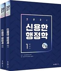 2021 신용한 행정학 - 전2권