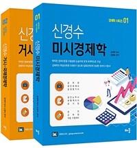 신경수 미시 / 거시.국제 경제학 - 전2권