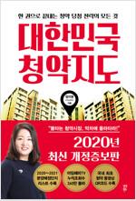 대한민국 청약지도