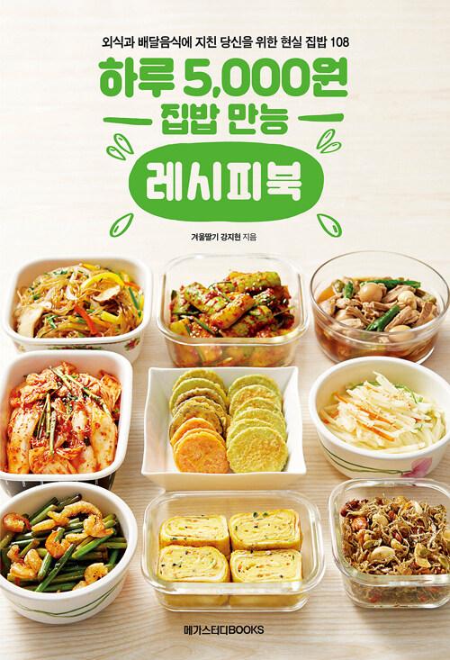 하루 5,000원 집밥 만능 레시피북 : 외식과 배달음식에 지친 당신을 위한 현실 집밥 108