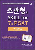 2021 조관형의 Skill for 7급 PSAT 언어논리