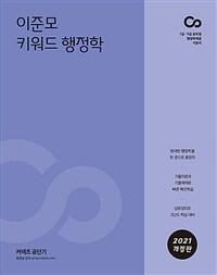 2021 이준모 키워드 행정학