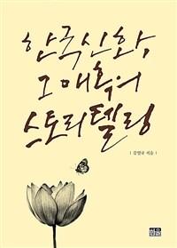 한국신화, 그 매혹의 스토리텔링 상세보기