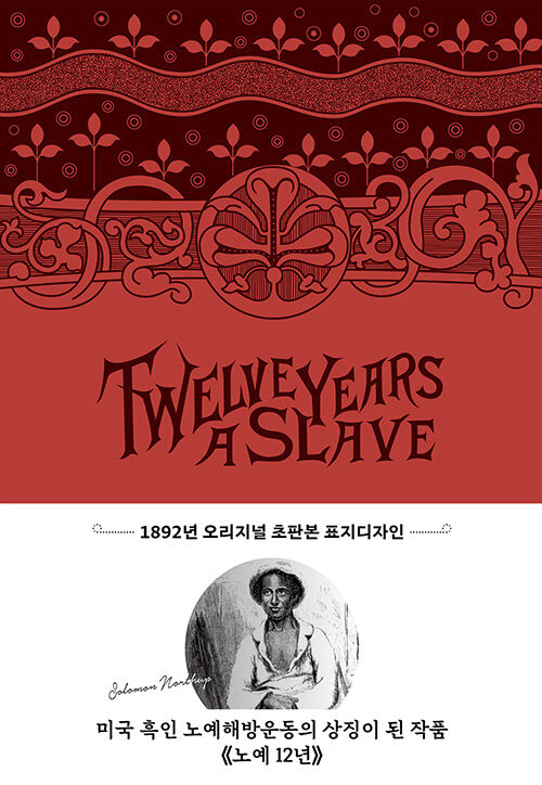 초판본 노예 12년