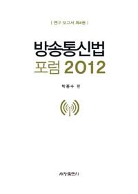 방송통신법 포럼. 2012