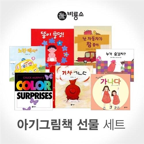 비룡소 아기 그림책 선물 세트 - 전7권