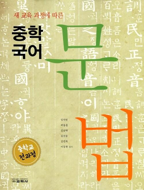 중학 국어 문법 (2017년용)