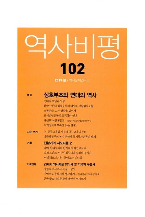 역사비평 102호