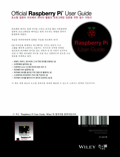 (거침없이 배우는) 라즈베리 파이
