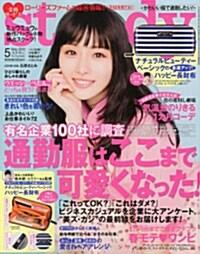 Steady. (ステディ) 2013年 05月號 [雜誌] (月刊, 雜誌)