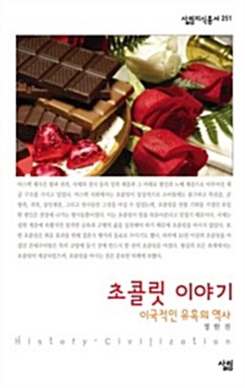 초콜릿 이야기 : 이국적인 유혹의 역사 - 살림지식총서 251