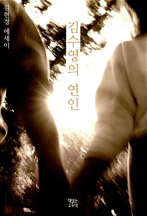 김수영의 연인