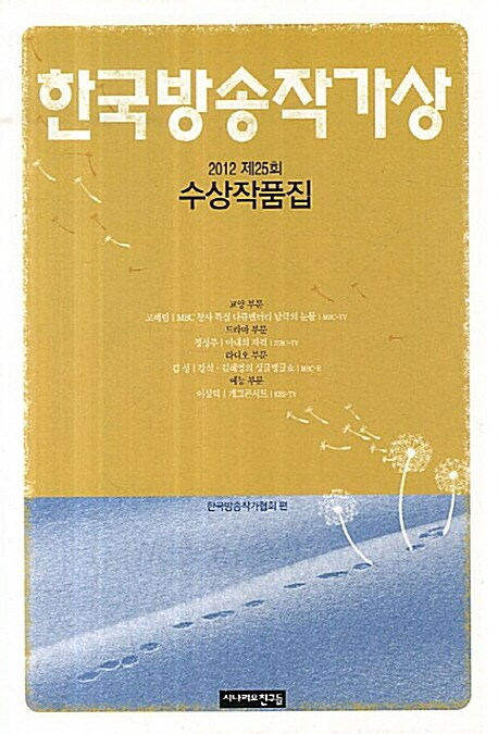 [중고] 2012 제25회 한국방송작가상 수상작품집