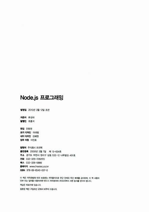(실시간 웹 애플리케이션 개발을 위한) Node.js 프로그래밍