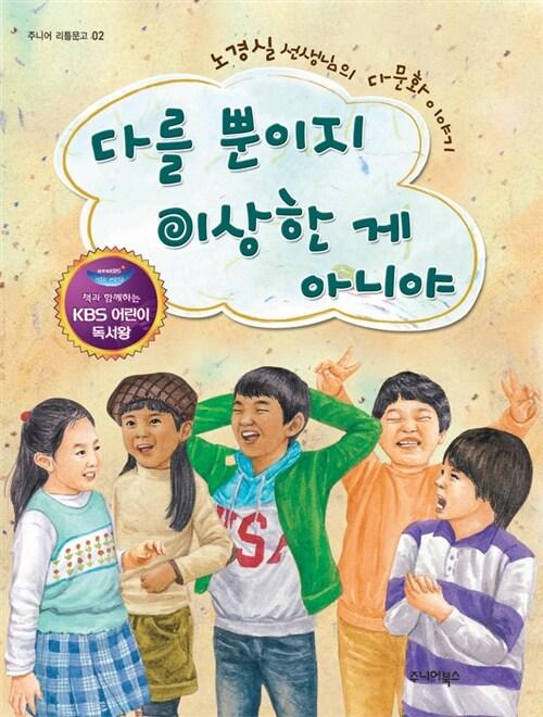 다를 뿐이지 이상한 게 아니야 (KBS 어린이 독서왕 선정도서, 3-4학년)