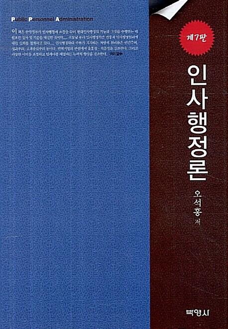 인사행정론 (오석홍)