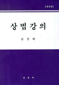 상법강의 / 제4판