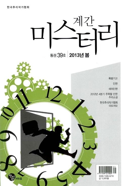 계간 미스터리 2013.봄