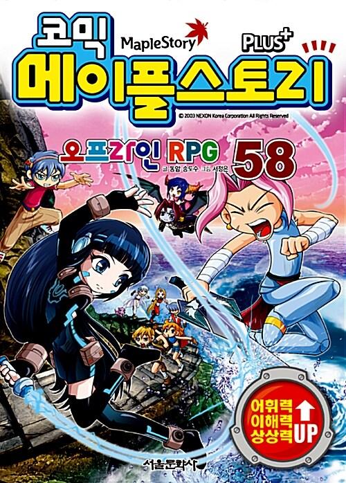 코믹 메이플 스토리 오프라인 RPG 58