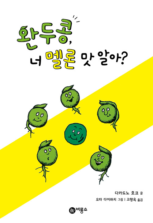 완두콩, 너 멜론 맛 알아?